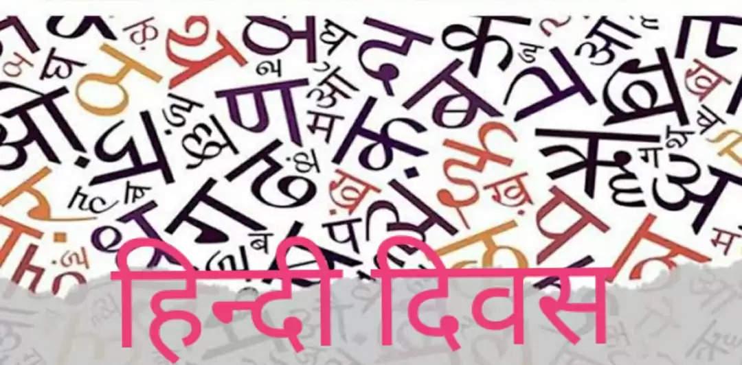 हिन्दी दिवस 14 सितंबर